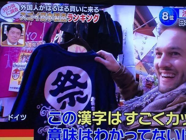 意想不到!最受国际游客喜爱的日本购物城市和商品排名 旅游资讯 第12张